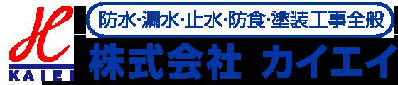 「防水の専門店」株式会社 カイエイ- KAIEI Co., Ltd.